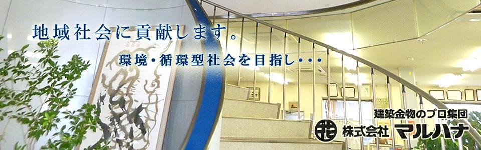 株式会社マルハナ-建築・金物販売/建築金物のプロ集団