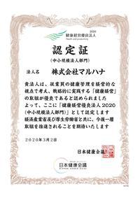 100796_株式会社マルハナ_page-0001.jpg