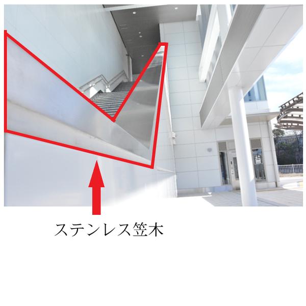 ステンレス笠木 画像 3.png
