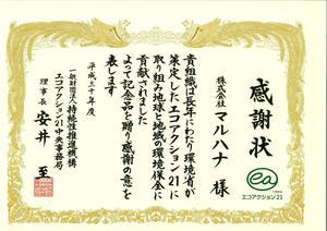エコアクション 10年_page-0001.jpg