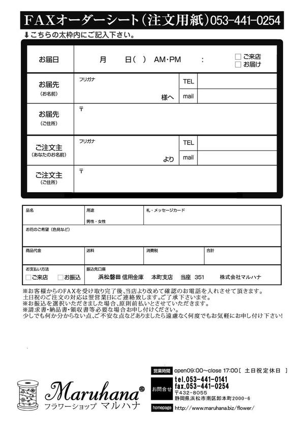 FAXflowerorder_sheet.jpg