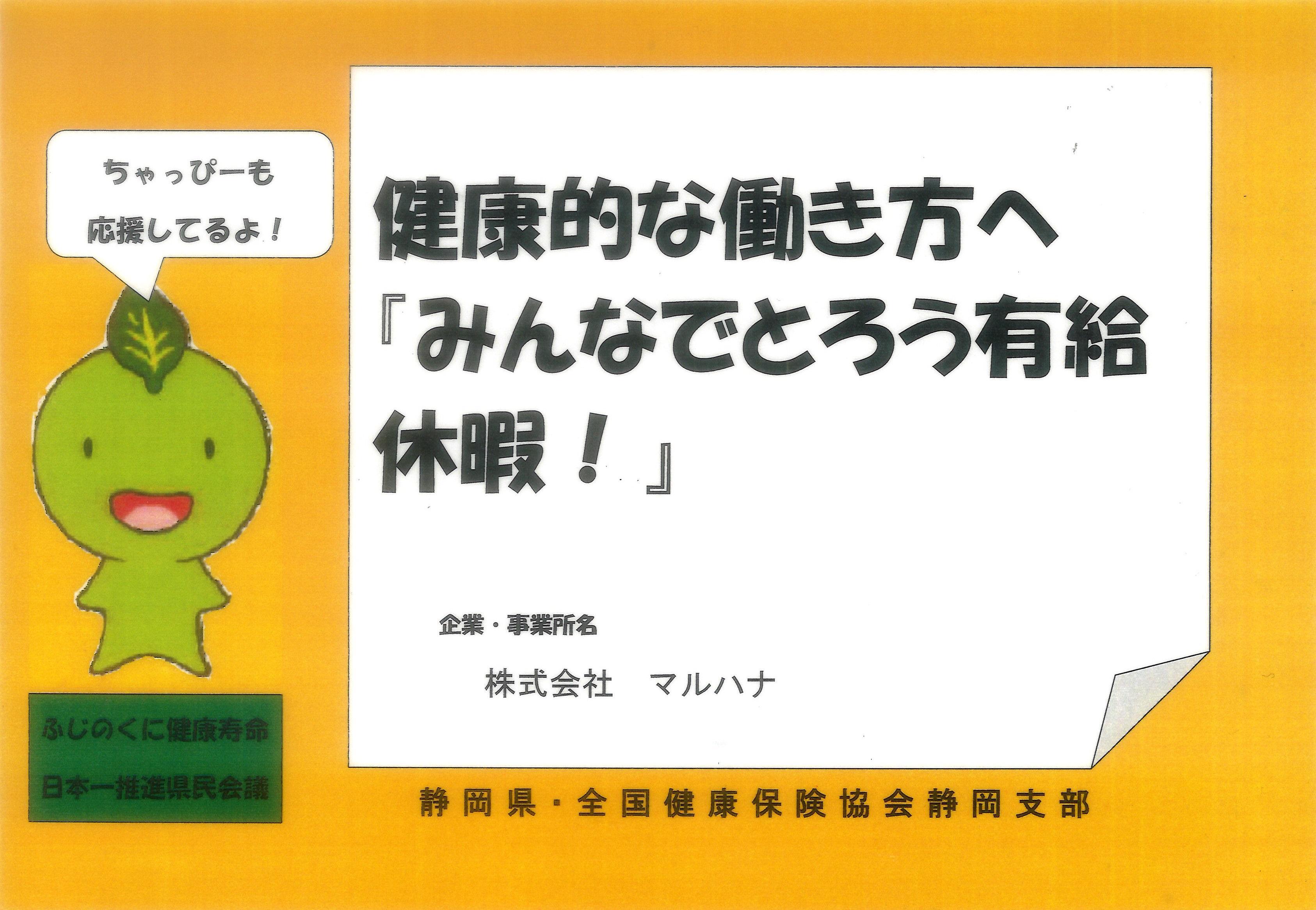 ふじのくに健康宣言2020.9.jpg