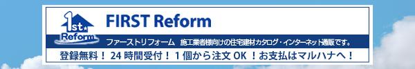 first reform