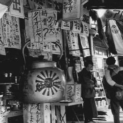 花島金物店