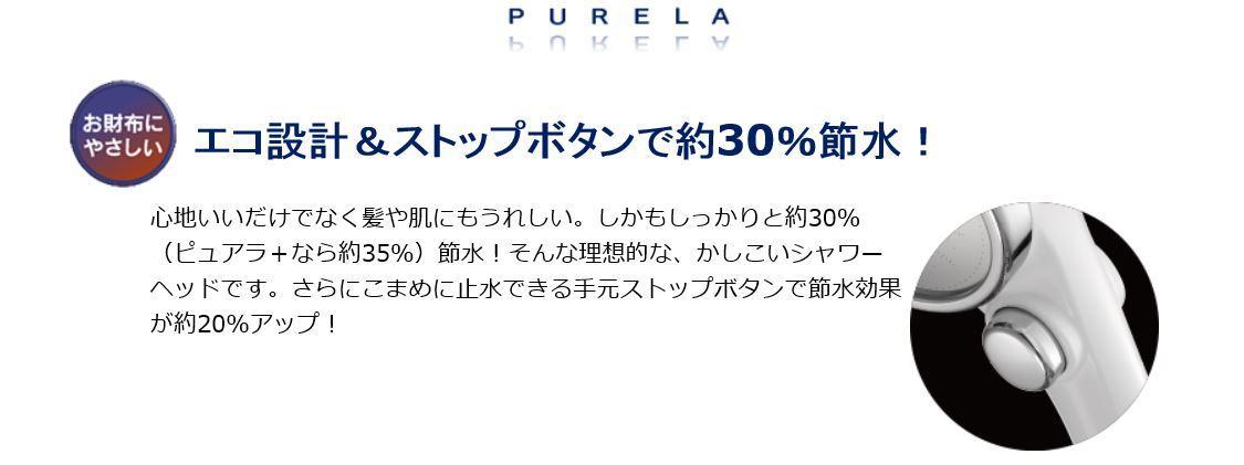 ピュアラ説明2.JPG