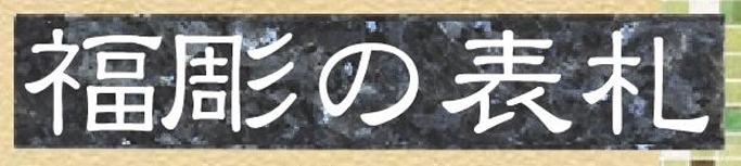 福彫の表札