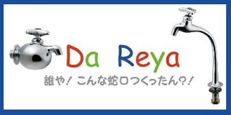 DA REYA